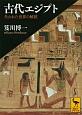古代エジプト 失われた世界の解読