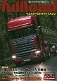 fullload 特集:トラックドライバーを魅力ある職業に! ベストカーのトラックマガジン(14)