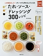 たれ・ソース・ドレッシング300レシピ この味決まった!がいつでも作れるようになる