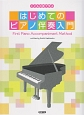 こどもの歌で学ぶ はじめてのピアノ伴奏入門