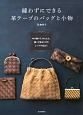 縫わずにできる革テープのバッグと小物 ゆび織りで、かんたん。織って貼るだけのシンプル仕立