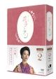 連続テレビ小説 花子とアン 完全版 DVD-BOX 2