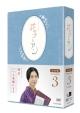 連続テレビ小説 花子とアン 完全版 DVD-BOX 3