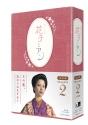 連続テレビ小説 花子とアン 完全版 Blu-ray BOX 2