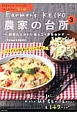 農家の台所 Farmer's KEIKO ~野菜たっぷり・ほっこり洋食おかず~ (3)