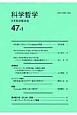 科学哲学 47-1