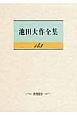 池田大作全集 教育指針 (143)