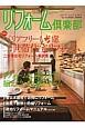 リフォーム倶楽部 特集:バリアフリーも考慮、二世帯住宅リフォーム 住まいを快適にリフォームする本(144)