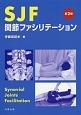 SJF関節ファシリテーション<第2版>
