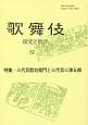 歌舞伎 研究と批評 特集:三代目歌右衛門と三代目三津五郎 歌舞伎学会誌(52)