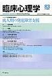 臨床心理学 14-5 シリーズ・発達障害の理解5 成人期の発達障害支援 (83)