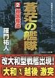 蒼茫の艦隊 祖国奪還 長編戦記シミュレーション・ノベル(2)