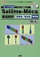 オープンCAE「Salome-Meca」構造解析 「固有値」「熱伝導」 解析編 オープンソースでできる業務レベルの解析環境