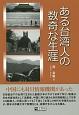 ある台湾人の数奇な生涯