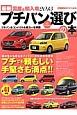 最新・国産&輸入車 プチバン&コンパクトカー選びの本 2015