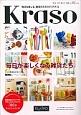 kraso 2014-2015秋冬 毎日を楽しむ、雑貨のカタログ