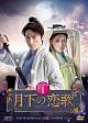 月下の恋歌 笑傲江湖 DVD-BOX1