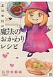 芝田里枝の魔法のおかわりレシピ ママの味