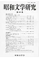 昭和文学研究 特集:戦争と文学 (69)
