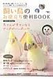 飼い鳥のお役立ち便利BOOK 2014〜2015 鳥さんが幸せになるグッズがいっぱい