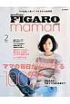 madame FIGARO japon Maman ママの毎日がUPする100の方法 ママも楽しく美しく!マイスタイル新発見(2)