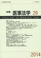年報医事法学 2014 〈シンポジウム〉医療事故調査のあり方-(院内)事故調査の意義 (29)