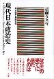 現代日本政治史 政治改革と政権交代