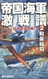 帝国海軍激戦譜 日米空母決戦! (2)