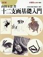 水墨画技法講座 十二支画基礎入門<改訂版> (5)