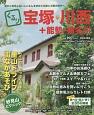 くるり 宝塚・川西+能勢・猪名川 遊びと自然とおいしいもんを求めて兵庫と大阪の郊外へ
