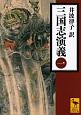 三国志演義 (1)