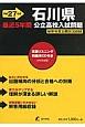 石川県 公立高校入試問題 最近5年間 平成27年 英語リスニング問題用CD付き 最新年度出願状況収録
