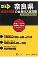 奈良県 公立高校入試問題 最近5年間 平成27年 英語リスニング問題用CD付き 特色選抜・一般選抜収録