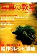 写真の教室 2014Autumn 特集:秋色のひとこま絵作りレシピ講座 (58)