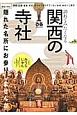訪ねてみたくなる関西の寺社 庭園・仏像・建築・寺宝、まだまだ知られていないお寺