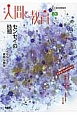 季刊 人間と教育 2014秋 特集:センセイの時間 (83)