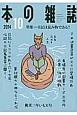 本の雑誌 2014.10 桃栗三年いも天号 特集:日記は読み物である! (376)