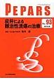 PEPARS 2014.9 皮弁による難治性潰瘍の治療 (93)