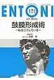 ENTONI 2014.9 鼓膜形成術-私はこうしている- Monthly Book(171)