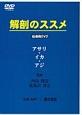 解剖のススメ 指導用DVD アサリ・イカ・アジ
