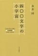 四〇〇文字の小宇宙 「よみうり寸評」自選集 1995-2014