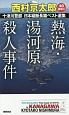 十津川警部 日本縦断長篇ベスト選集 神奈川 熱海・湯河原殺人事件 (40)