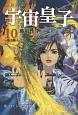 宇宙皇子-うつのみこ- 異次元童話 地上編 愛、はてしなき飛翔 (10)
