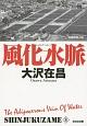 風化水脈<新装版> 新宿鮫8 長編刑事小説
