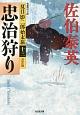 忠治狩り 夏目影二郎始末旅<決定版>13 長編時代小説