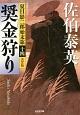奨金狩り 夏目影二郎始末旅<決定版>14 長編時代小説