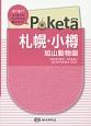 Poketa 札幌・小樽 旭山動物園<2版> ギュギュッとつまったコンパクトな旅行ガイド