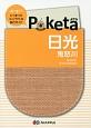 Poketa 日光・鬼怒川<2版> ギュギュッとつまったコンパクトな旅行ガイド