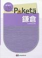 Poketa 鎌倉<2版> ギュギュッとつまったコンパクトな旅行ガイド