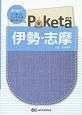 Poketa 伊勢・志摩<2版> ギュギュッとつまったコンパクトな旅行ガイド